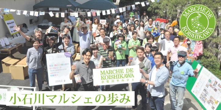 小石川マルシェの歩み