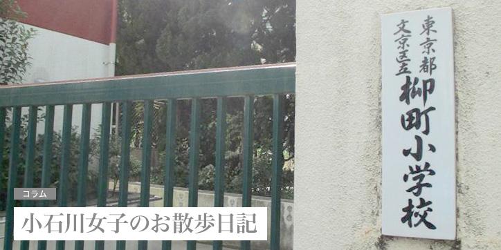 小石川女子のお散歩日記「はいからさんが通る」