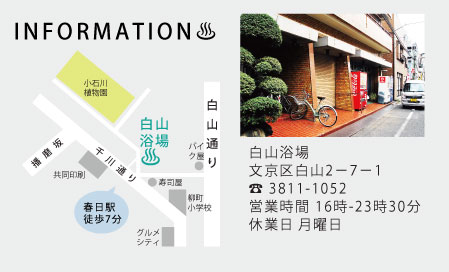 hakusan_info