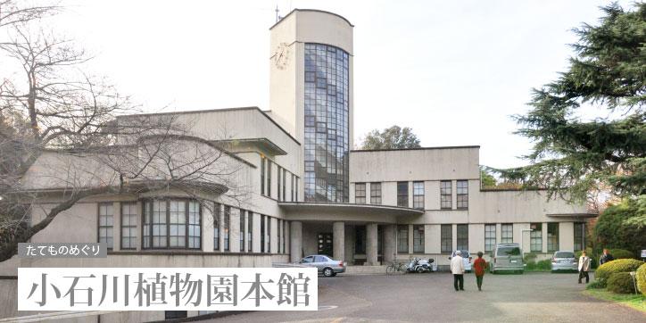小石川周辺たてものめぐり「小石川植物園本館」