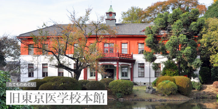 小石川周辺たてものめぐり「旧東京医学校本館」