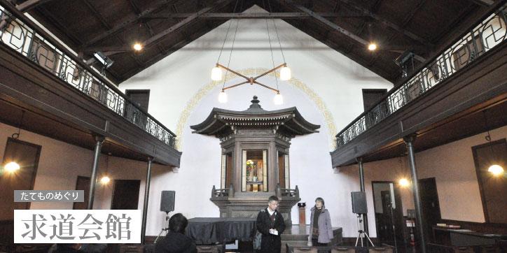 小石川周辺たてものめぐり「求道会館」