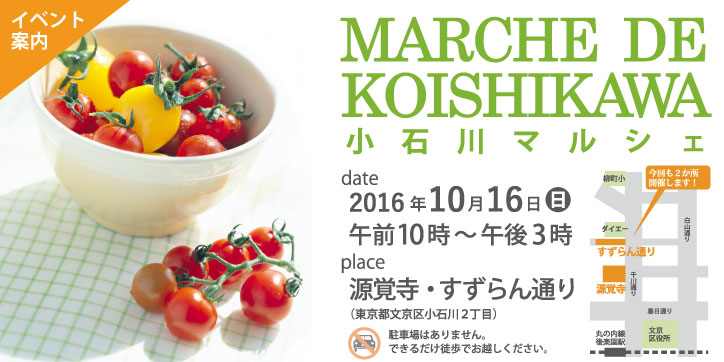 【終了しました】第12回小石川マルシェ 開催決定!